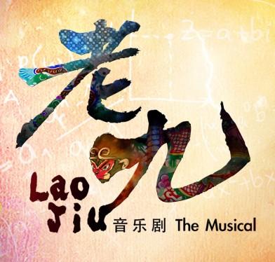 Lao Jiu 2012